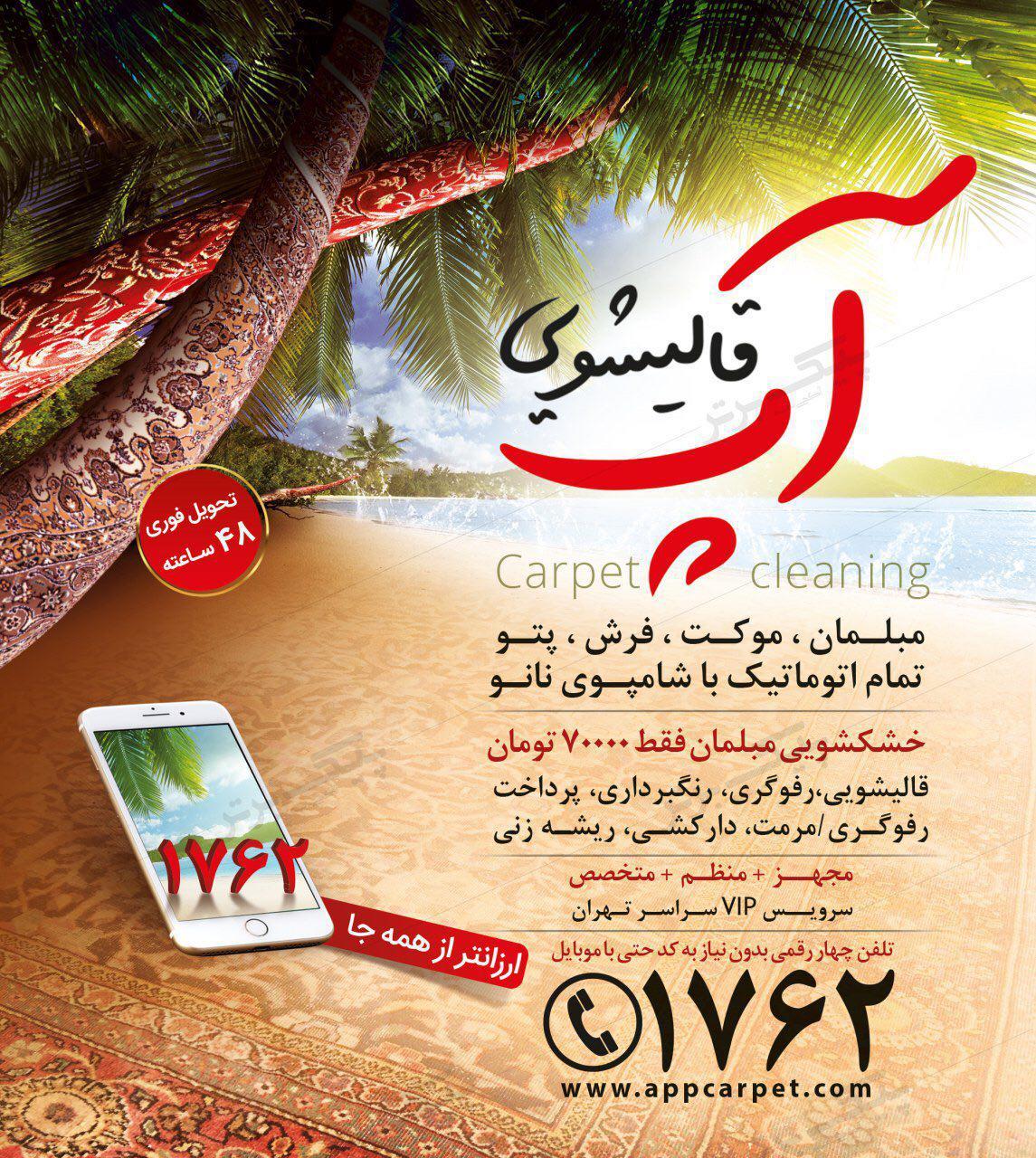 قیمت قالیشویی غرب تهران